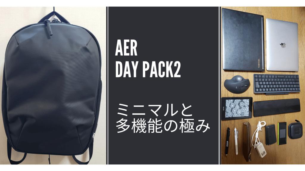 バッグ探しの旅の終着点。Aer DayPack2レビュー【ミニマルの極み】