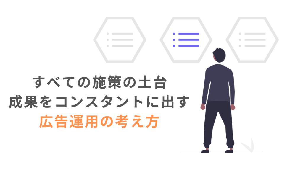 web-adbertisement-how-to-think