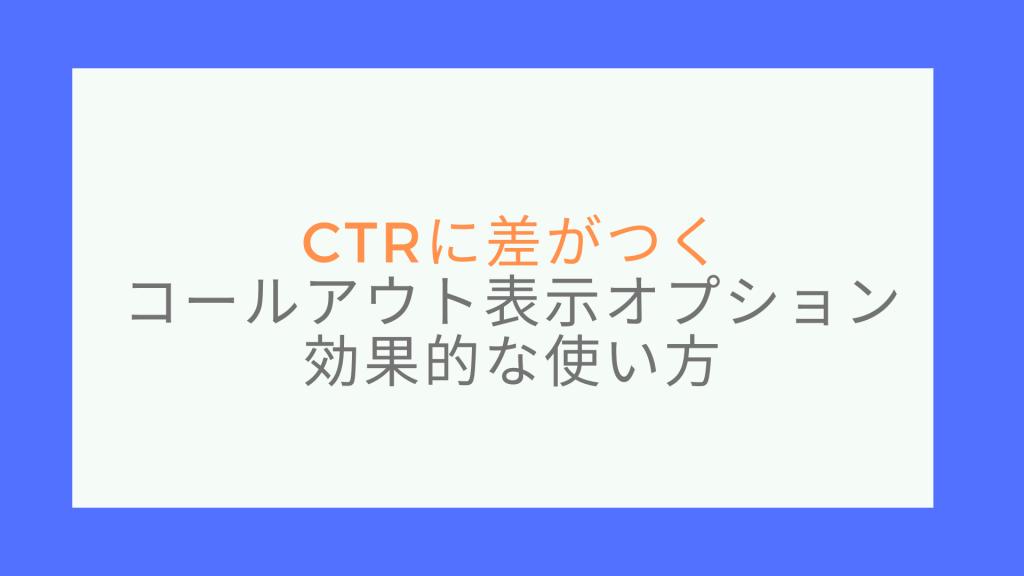 【CTRに差がつく】コールアウト表示オプションの効果的な3つのテクニック