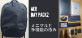 aer daypack2 review